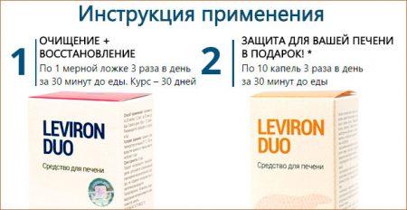 Инструкция по применению Leviron Duo